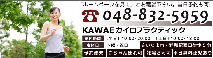 浦和駅西口徒歩5分・KAWAEカイロプラクティックへのお問い合わせはこちら